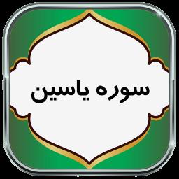 سوره یاسین - با صوت و ترجمه