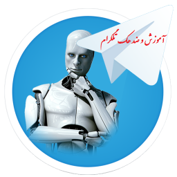 آموزش و ضد هک تلگرام