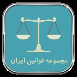 مجموعه قوانین ایران