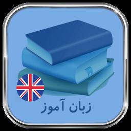 زبان آموز