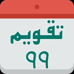 تقویم فارسی 99
