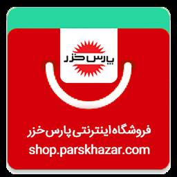 فروشگاه اینترنتی پارس خزر