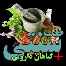 طب سنتی+گیاهان دارویی