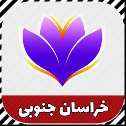 راهنمای گردشگری خراسان جنوبی