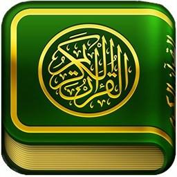 قرآن صوتی(کامل)+ترجمه فارسی و کم حجم