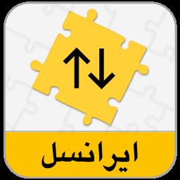 بسته اینترنت ایرانسل