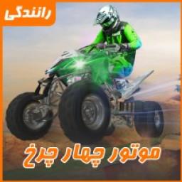 موتور چهار چرخ
