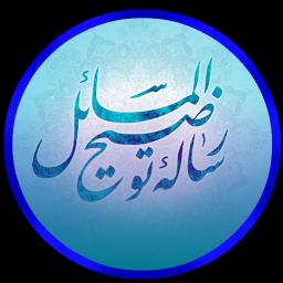 رساله توضیح المسائل(کامل و کم حجم) مکارم شیرازی