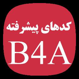 کدهای پیشرفتهb4a