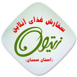 زیتون ،سفارش آنلاین غذا در استان سمنان