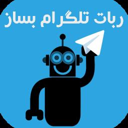 ربات سازتلگرام (حرفه ای )