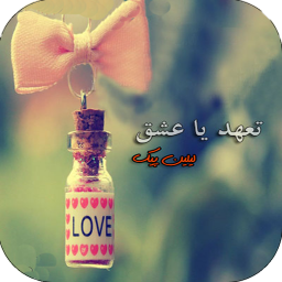 رمان تعهد یا عشق