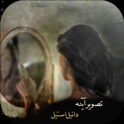 رمان تصویر آینه