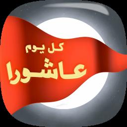 زیارت عاشورا (10مداح+ حسینیه مجازی)
