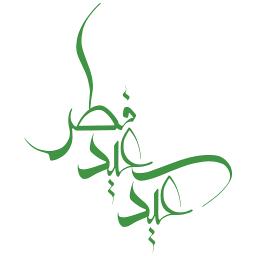 پکیج کامل عید سعید فطر