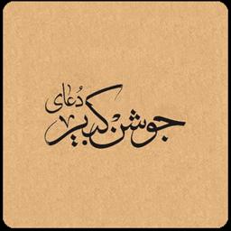 دعای جوشن کبیر(متن+صوت)
