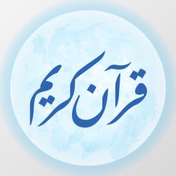 علم غیب (قرآن کریم + ۳ تفسیر)