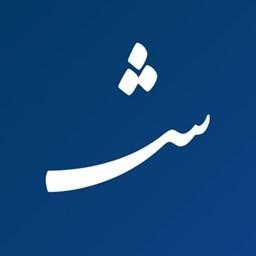 شمس: دفتر سررسید سالنامه + تقویم