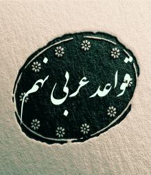 قواعد عربی نهم