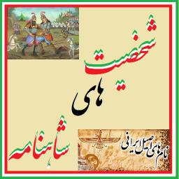 شخصیت های شاهنامه+اسامی ایرانی