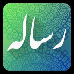 رساله - مجموعه کتب فتوایی آیت الله سید علی حسینی سیستانی