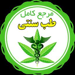 مرجع طب سنتی(درمان بیماریها)