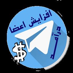 (افزایش اعضای کانال)تلگرام پولساز
