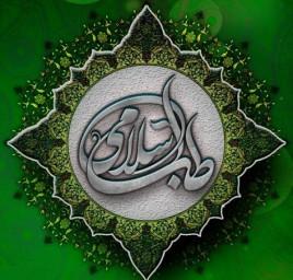 طب اسلامی (درمان قطعی بیماری ها)