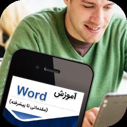 آموزش Word (مقدماتی تا پیشرفته)