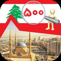 آموزش 500 لغت و عبارت زبان لبنانی