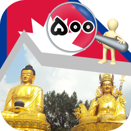 آموزش 500 لغت و عبارت زبان نپالی