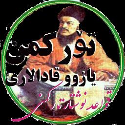 آموزش نوشتار زبان ترکمنی