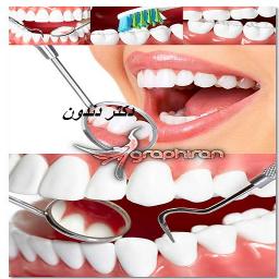 دکتر دندان