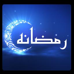 رمضانه