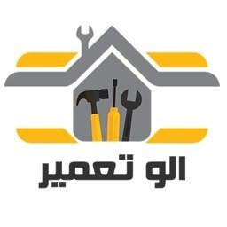 الو تعمیر | خدمات لوازم خانگی اصفهان