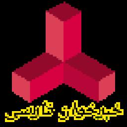 خبرخوان فارسی