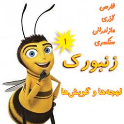 زنبورک ١ لهجه و گویش و آموزش الفبا