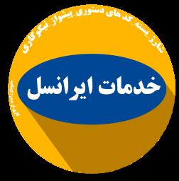 خدمات ایرانسل (شارژ_اینترنت_کد های دستوری)