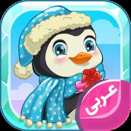 عربی کودکان(پینگو)