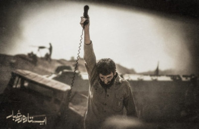 ایستاده در غبار