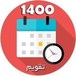 تقویم 1400 هوشمند