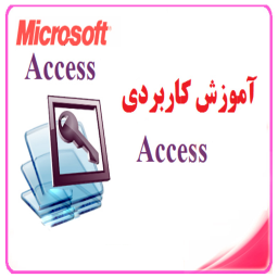 آموزش Access