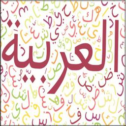 آموزش عربی