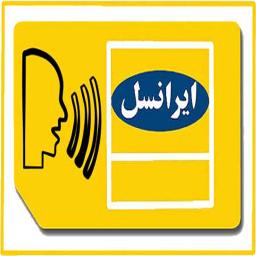کدهای پیشواز جدید ایرانسل