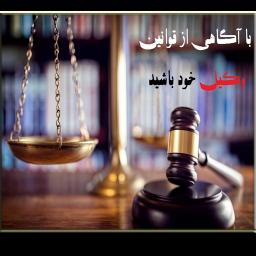 وکالت و قوانین