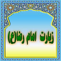 زیارت  امام رضا(ع)