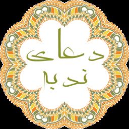 دعای ندبه کامل (با صوت ویدئو)