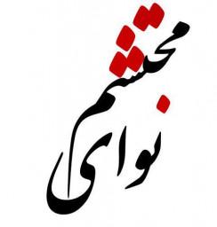 گلچین مداحی های محرم98 +ادعیه+اشعار