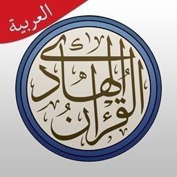 القرآن الهادی (العربیة)