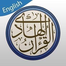 قرآن هادی (انگلیسی)
